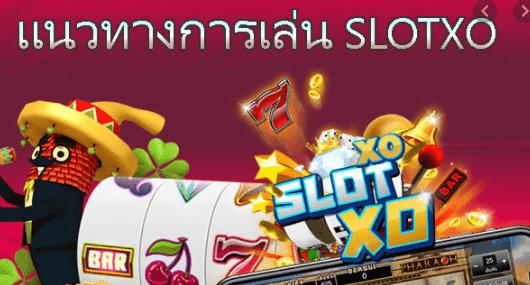 Slotxo เล่นถูกวิธีสร้างรายได้มโหฬาร